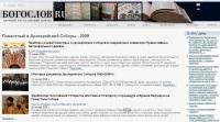 Открыт специальный проект портала 'Богослов.ru' по научно-информационному сопровождению Соборов