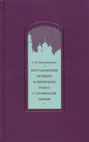 Пустынникова Г.Н. Восстановление речевого и певческого голоса у служителей Церкви. М., 2005.