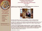Открылся сайт 'Православие на земле Италийской'