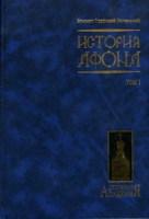 Еп. Порфирий (Успенский). История Афона. Том I-II. — М., Издательство 'ДАРЪ', 2007.