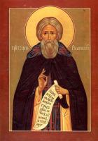 8 октября — преставление преподобного Сергия, игумена Радонежского, всея России чудотворца
