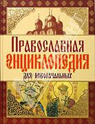 Издательство 'Эксмо' принесло извинения Саратовской епархии