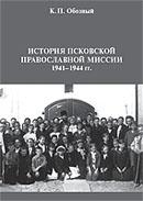 Вышло в свет исследование об истории Псковской Православной Миссии в годы Великой Отечественной войны