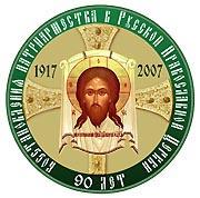 Послание Святейшего Патриарха Алексия всем верным чадам Русской Православной Церкви в связи с 90-летием восстановления Патриаршества в Русской Церкви