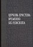 Издан полемический труд известного старообрядческого начетчика 'Церковь Христова временно без епископа'