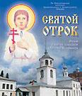 Издательский совет Русской Православной Церкви одобрил новый тираж фильма о святом праведном Артемии Веркольском