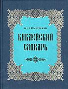 Издан 'Библейский словарь' Н.Н. Глубоковского