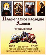 Выставка, посвященная православному наследию Аляски, пройдет на Сахалине