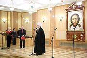 В Храме Христа Спасителя состоялось вручение премии 'Человек года' за 2008 год