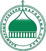 Соборное слово XI Всемирного Русского Народного Собора