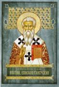 Издано житие священномученика Ипатия Гангрского, изложенное по древним греческим рукописям