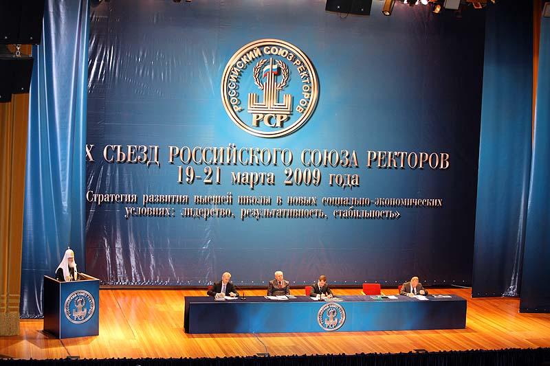 Viii съезд российского союза ректоров - фотоархив (стр 2)