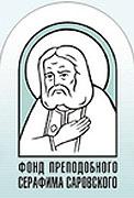В Москве состоялось очередное заседание правления Благотворительного фонда преподобного Серафима Саровского