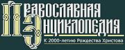 Впервые в Петербурге состоялась презентация очередного тома 'Православной энциклопедии'