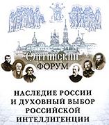 16 мая открывается III Оптинский форум «Наследие России и духовный выбор российской интеллигенции»