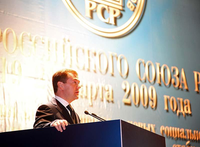 X съезд российского союза ректоров